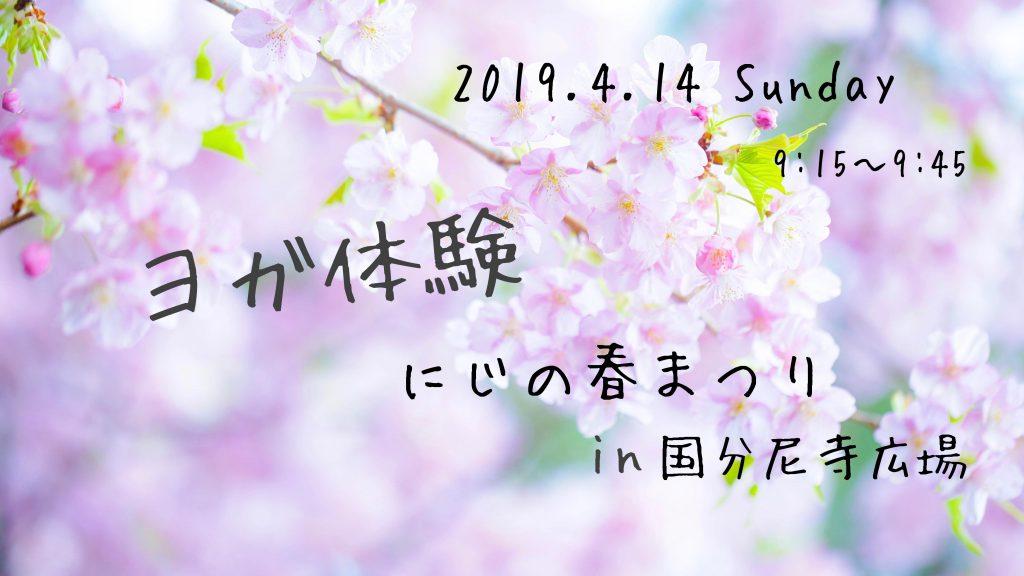 にじの春まつりヨガ体験ロゴ