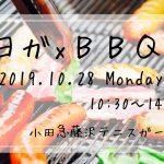 BBQヨガ