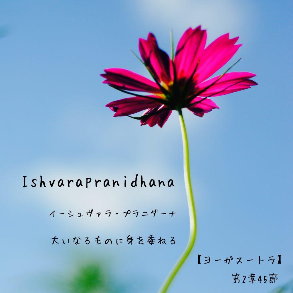 ishvarapranidhana